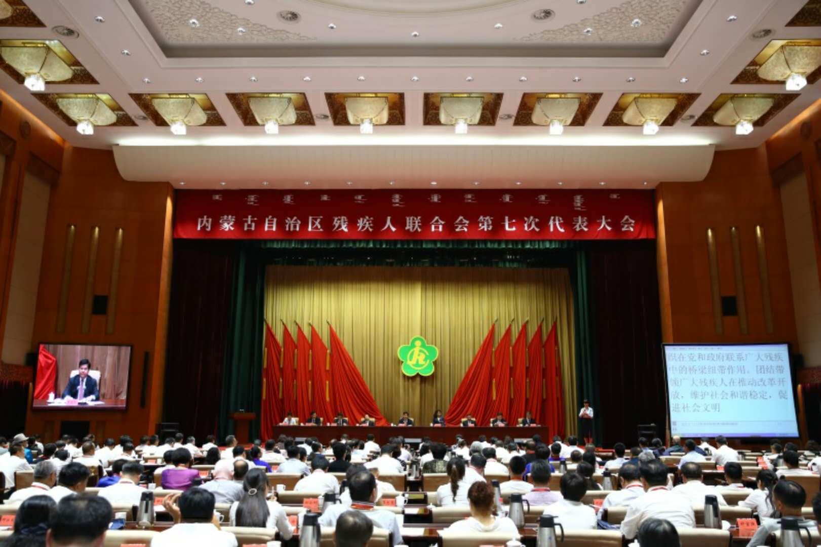 内蒙古自治区残疾人联合会第七次代表大会