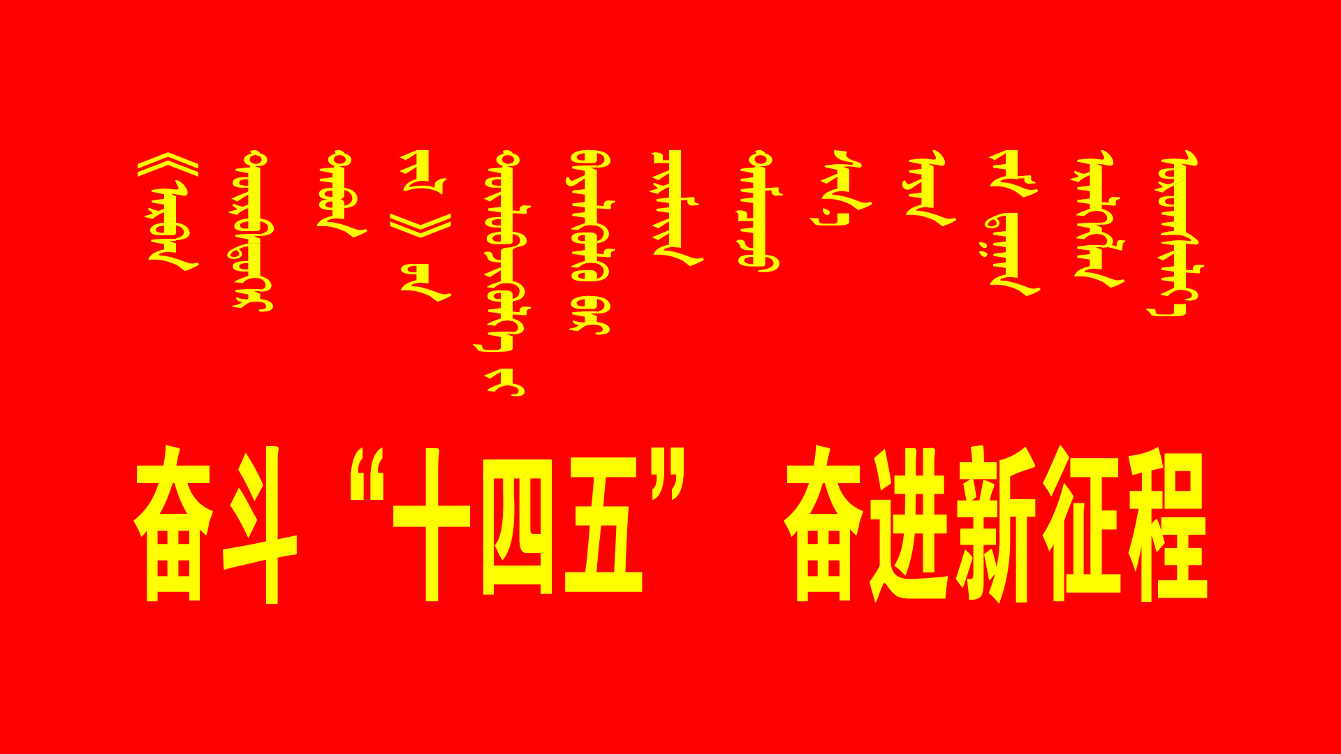 十九届五中全会宣传标语